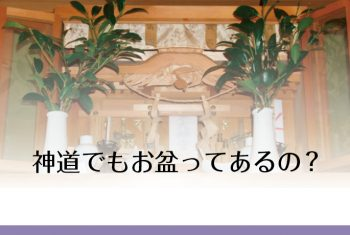 神道でもお盆ってあるの?