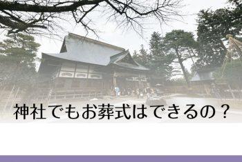 お寺で葬式はするけど、神社でお葬式はできるの?
