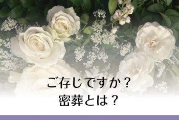 ご存じですか? 「密葬」とは?