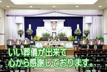 いい葬儀が出来て心から感謝しております。