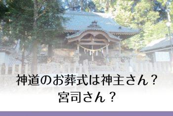 神道のお葬式でお願いするのは、神主さん? 宮司さん? どっち?