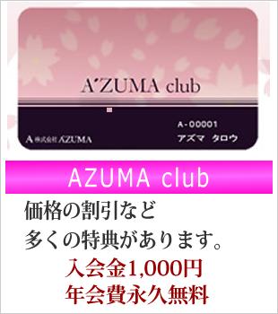 AZUMA club