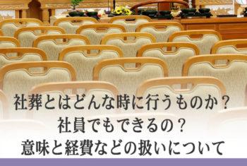 社葬とはどんな時に行うものか?社員でもできるの?意味と経費などの扱いについて