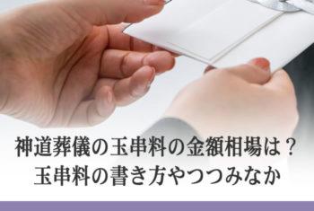 神道葬儀の玉串料の金額相場は? 玉串料の書き方やつつみなか