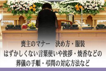 喪主のマナー 決め方・服装・はずかしくない言葉使いや挨拶・焼香などの葬儀の手順・弔問の対応方法など
