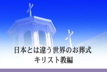日本とは違う世界のお葬式 キリスト教編