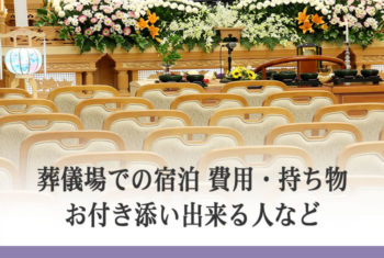 葬儀場での宿泊 費用・持ち物、お付き添い出来る人など