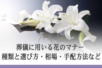 葬儀に用いる花のマナー 種類と選び方・相場・手配方法など