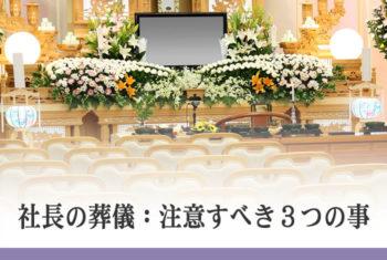 社長の葬儀 注意すべき3つの事