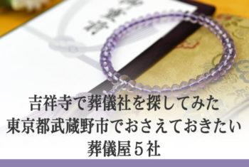 吉祥寺で葬儀社を探してみた 東京都武蔵野市でおさえておきたい葬儀屋5社