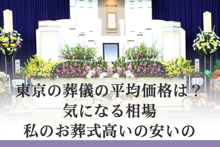 葬式 相場