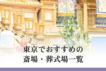 東京でおすすめの斎場・葬式場一覧