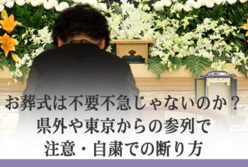 お葬式は不要不急じゃないのか?県外や東京からの参列で注意・自粛での断り方