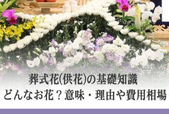 葬式花(供花)の基礎知識 どんなお花?意味・理由や費用相場