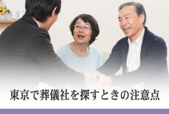 東京で葬儀社を探すときの注意点