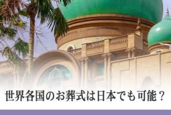 世界各国のお葬式は日本でも可能?